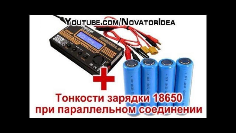 Тонкости по зарядке 18650 с помощью TURNIGY ACCUCELL 6