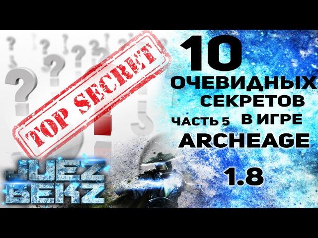 ArcheAge 1.8: Десять Очевидных Секретов От BeKz (Часть 5)