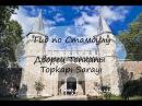 Гид по Стамбулу. Дворец султана Сулеймана Топкапы. Где снимали Великолепный Век / Topkapi Palace