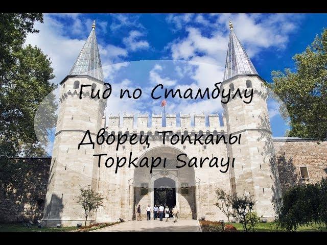 Гид по Стамбулу. Дворец султана Сулеймана Топкапы. Где снимали Великолепный Век Topkapi Palace