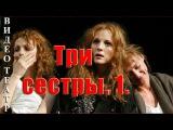 Три сестры. ч1. Московский театр. Мастерская Фоменко.