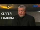 Линия жизни. Сергей Соловьев. Канал Культура