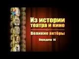 Великие актеры. Передача 14. Французский театр и кино ХХ века