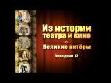 Великие актеры. Передача 12. Совецкий театр и кино 30-50 годов ХХ века