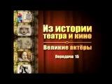 Великие актеры. Передача 15. Советский театр и кино 60-90-х годов ХХ века