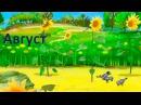 Развивающие мультфильмы Совы - Времена Года - Август