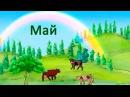 Развивающие мультфильмы Совы - Времена Года - Май
