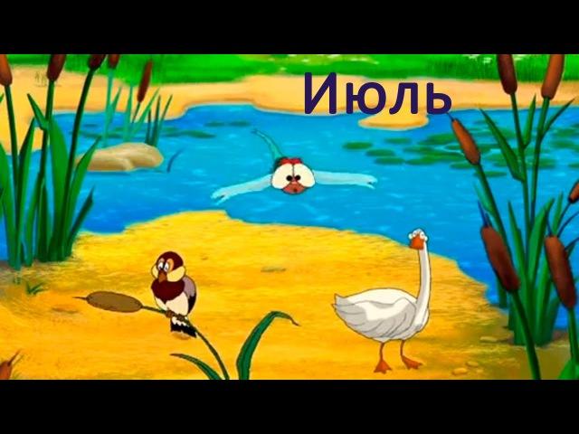 Развивающие мультфильмы Совы - Времена Года - Июль