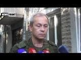ДНР/ЛНР Экстренное заявление Эдуарда Басурина 11.08.2015