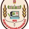 Гуманитарно-педагогический факультет