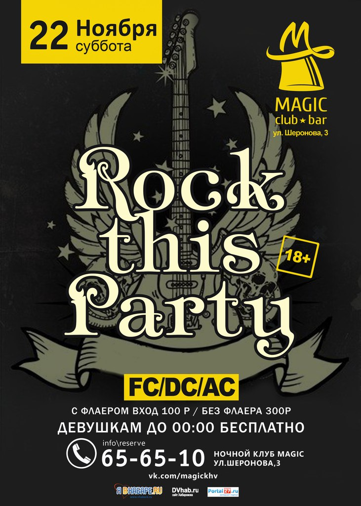 Афиша Хабаровск 22.11 Rock this Party MAGIC CLUB