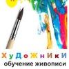 Художники, живопись, мастер-классы, видеоуроки