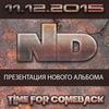 ND - Time For Comeback. Презентация альбома