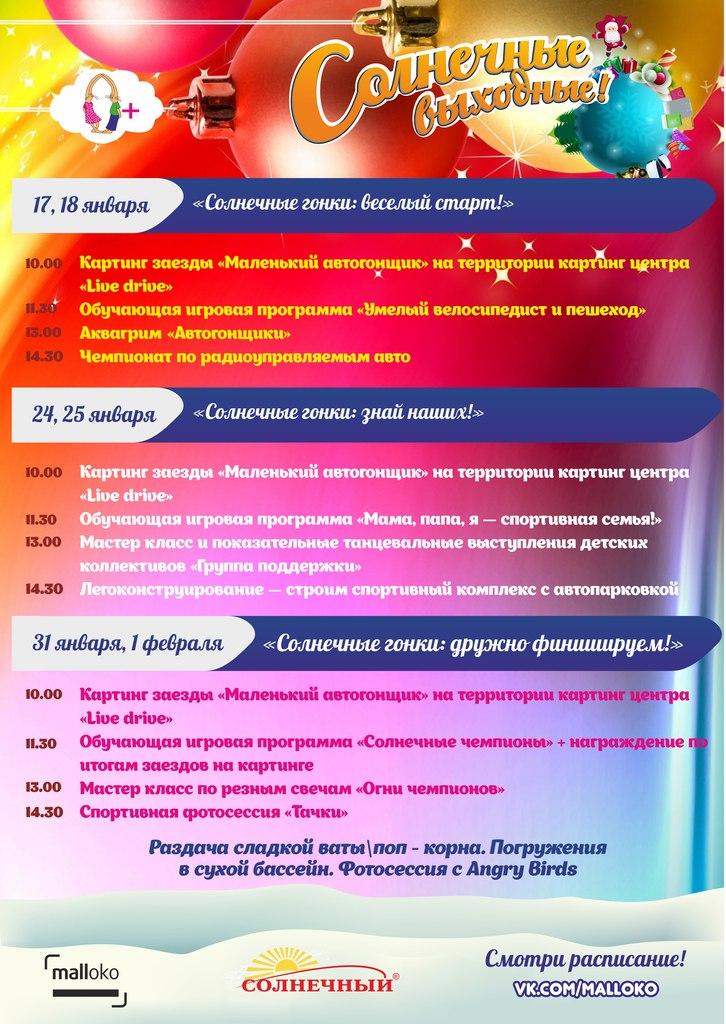 Куда сходить в Тюмени в выходные: 23 - 25 января 8