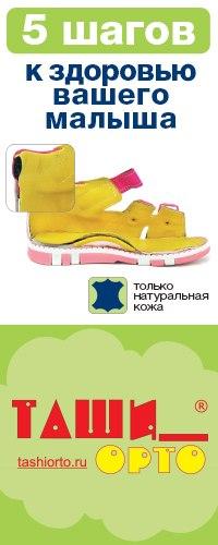 ОРТО Ортопедическая обувь - Детская обувь