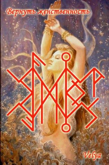 салонмагии - Магические символы. Символика в магии. Символы талисманы. - Страница 9 U9_ZmgQP_Wc