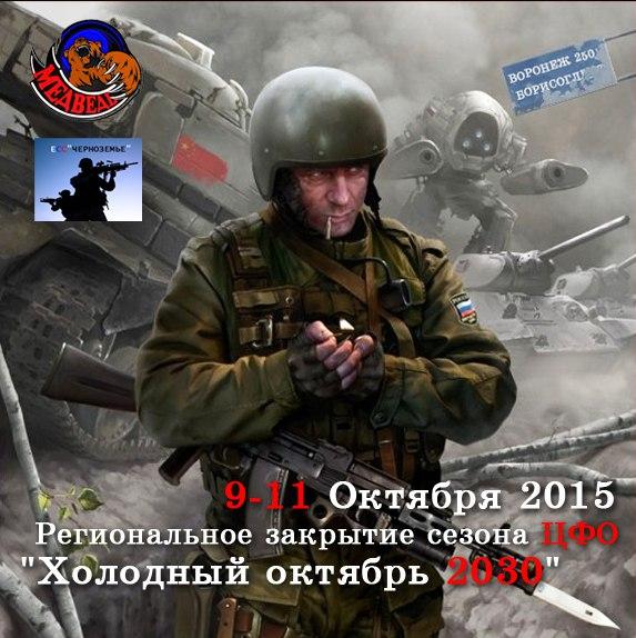 Региональное закрытие страйкбольного сезона в г. Борисоглебск 9-11 октября 2015  JBAFD1qGoA0