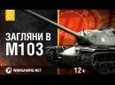 Загляни в реальный танк М103 Часть 3 В командирской рубке