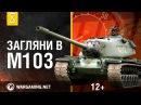 Загляни в реальный танк М103 Часть 2 В командирской рубке