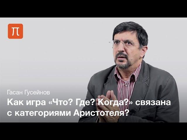 10 аристотелевских категорий — Гасан Гусейнов