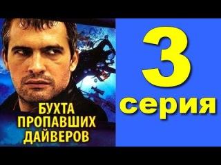 Бухта пропавших дайверов (3 серия из 4) Боевик. Приключения. Криминальный сериал