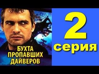 Бухта пропавших дайверов (2 серия из 4) Боевик. Приключения. Криминальный сериал