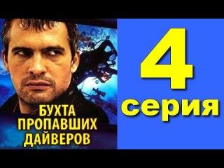 Бухта пропавших дайверов (4 серия из 4) Боевик. Приключения. Криминальный сериал