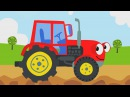 Песни для детей - Трактор - Мультик про машинки