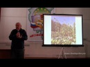 Семинар Б.А.Бублика «Огородная пермакультура» (2011)
