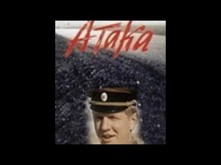 """Легендарный Т-62 в фильме """"Атака"""" / 1986"""