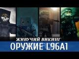 Блокада обзор оружия L96A1