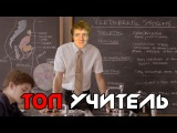VJLink ТОП УЧИТЕЛЬ! [part1]