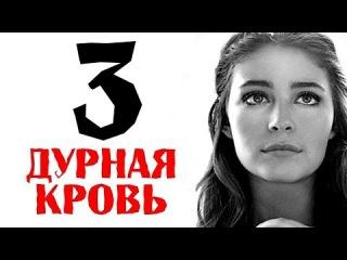 Дурная кровь 3 серия (2013) Криминальная мелодрама фильм сериал