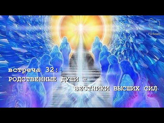 РОДСТВЕННЫЕ ДУШИ - ВЕСТНИКИ ВЫСШИХ СИЛ (Андрей и Шанти Ханса)
