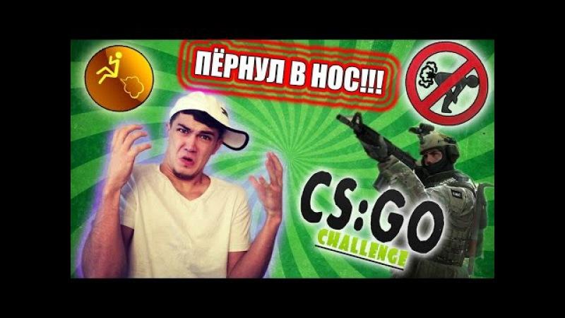 Пёрнул в НОС! | CS:GO CHALLENGE