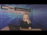 Новороссия. Сводка новостей Новороссии (События Ньюс Фронт) / 23.04.2015
