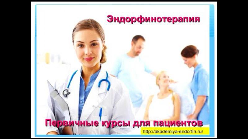 Эндорфинотерапия для Пациентов