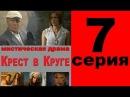 Крест в круге 7 серия из 8 Мистическая драма. Криминальный сериал