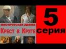 Крест в круге 5 серия из 8 Мистическая драма. Криминальный сериал