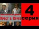 Крест в круге 4 серия из 8 Мистическая драма. Криминальный сериал