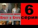Крест в круге 6 серия из 8 Мистическая драма. Криминальный сериал
