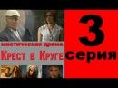 Крест в круге 3 серия из 8 Мистическая драма. Криминальный сериал