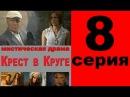 Крест в круге 8 серия из 8 Мистическая драма. Криминальный сериал