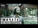 МАЧЕТЕ - НЕ РАССТАВАЙТЕСЬ Official Music Video