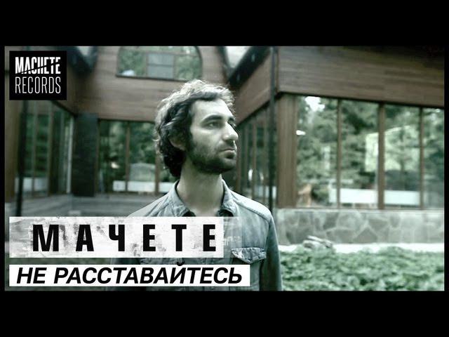 МАЧЕТЕ - НЕ РАССТАВАЙТЕСЬ (Official Music Video)