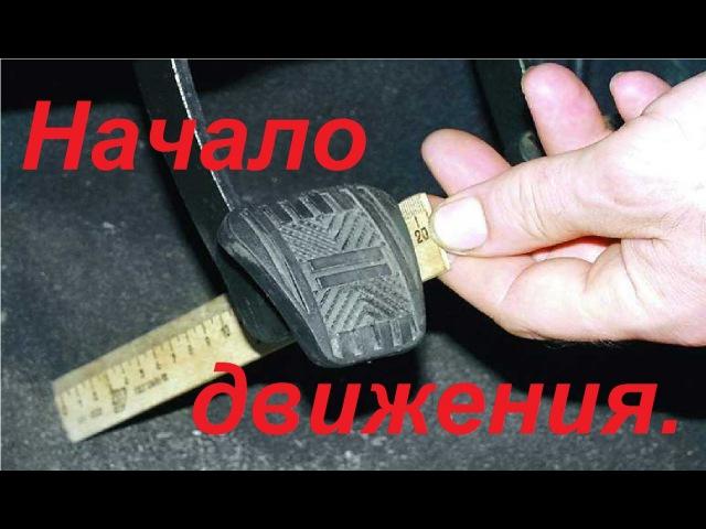 Как правильно трогаться на механической коробке передач. » Freewka.com - Смотреть онлайн в хорощем качестве