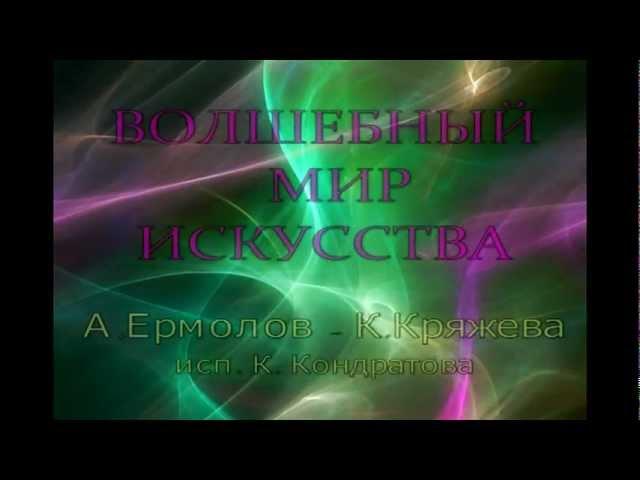 ВОЛШЕБНЫЙ МИР ИСКУССТВА. А. Ермолов - К. Кряжева