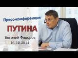 Пресс-конференции Путина. Комментарии Фёдорова от 18.12.2014