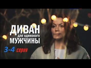 Диван для одинокого мужчины 3 4 серия мелодрама сериал фильм