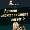 Anoncer.ru - Новые сервера л2, анонсы серверов